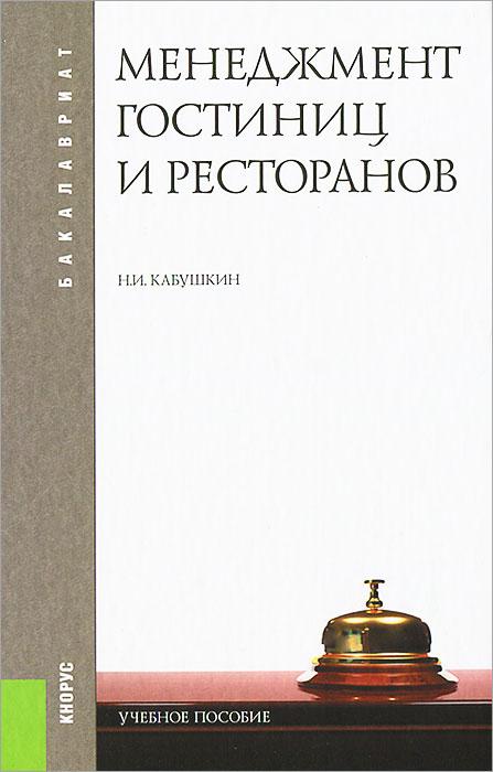 Менеджмент гостиниц и ресторанов, Н. И. Кабушкин