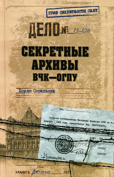 Секретные архивы ВЧК-ОГПУ, Борис Сопельняк