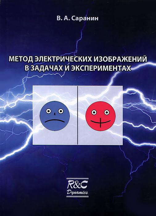 Метод электрических изображений в задачах и экспериментах, В. А. Саранин