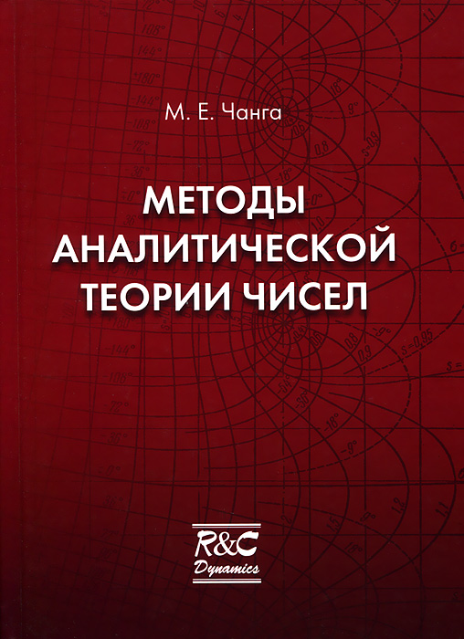 Методы аналитической теории чисел, М. Е. Чанга
