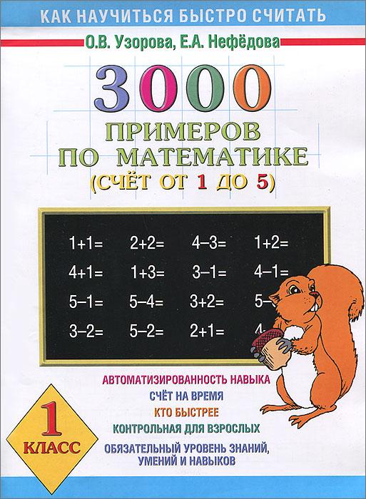 3000 примеров по математике. 1 класс. Счет от 1 до 5, О. В. Узорова, Е. А. Нефедова