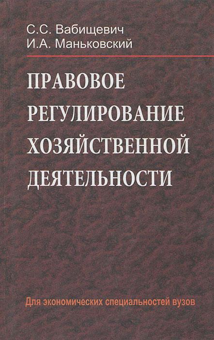 Правовое регулирование хозяйственной деятельности, С. С. Вабищевич, И. А. Маньковский