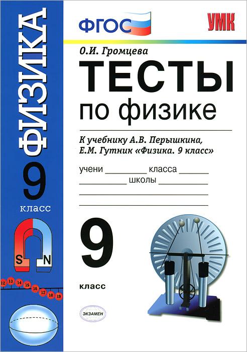 Тесты по физике. 9 класс, О. И. Громцева