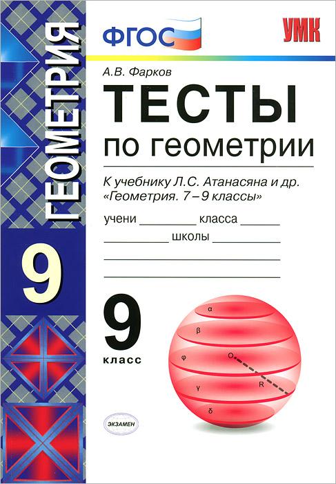 Тесты по геометрии. 9 класс, А. В. Фарков