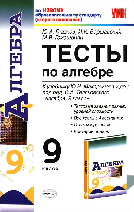 Тесты по алгебре. 9 класс, Ю. А. Глазков, И. К. Варшавский, М. Я. Гаиашвили