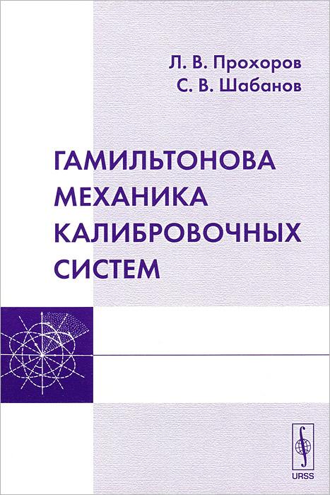 Гамильтонова механика калибровочных систем, Л. В. Прохоров, С. В. Шабанов