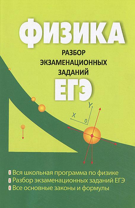 Физика. Разбор экзаменационных заданий ЕГЭ, И. Л. Касаткина