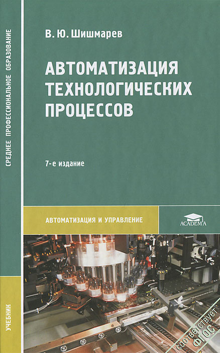 Автоматизация технологических процессов, В. Ю. Шишмарев