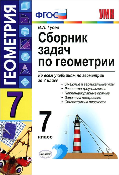 Сборник задач по геометрии. 7 класс, В. А. Гусев