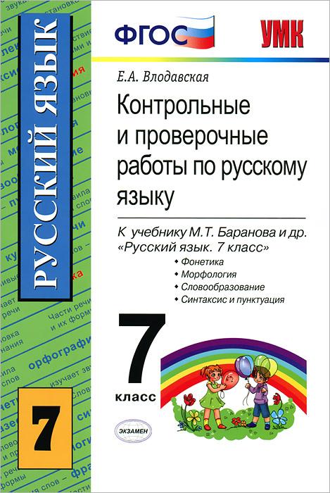Контрольные и проверочные работы по русскому языку. 7 класс, Е. А. Влодавская