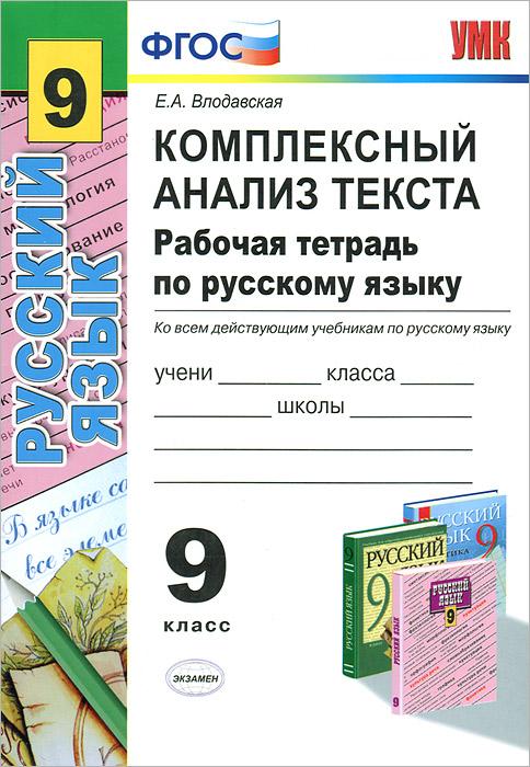 Комплексный анализ текста. Рабочая тетрадь по русскому языку. 9 класс, Е. А. Влодавская