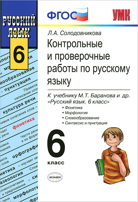 Контрольные и проверочные работы по русскому языку. 6 класс, Л. А. Солодовникова