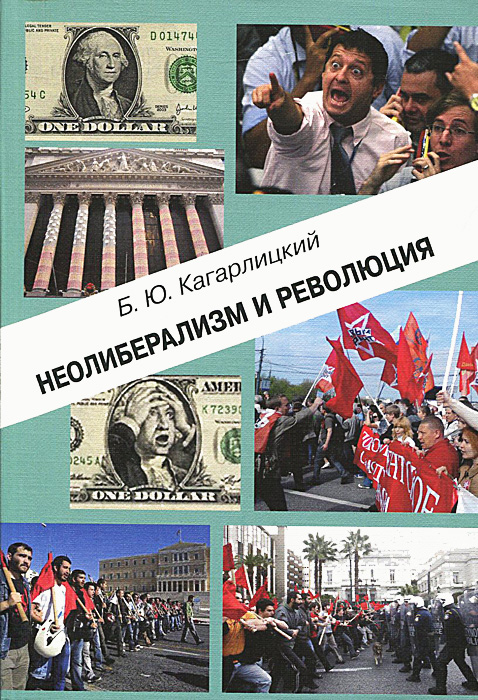Неолиберализм и революция, Борис Кагарлицкий