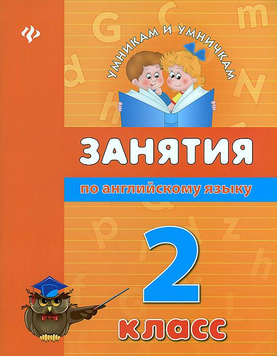 Занятия по английскому языку. 2 класс, Наталья Вакуленко