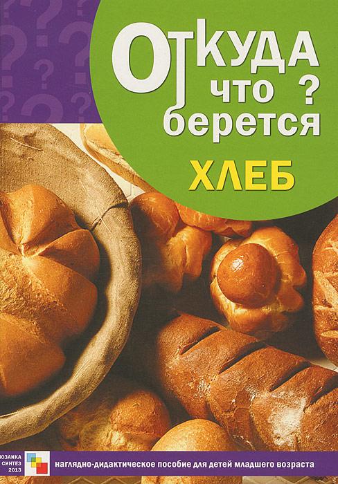 Хлеб. Наглядно-дидактическое пособие, Э. Емельянова