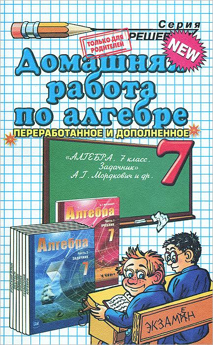 Домашняя работа по алгебре. 7 класс, М. А. Попов