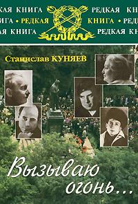 Вызываю огонь..., Станислав Куняев