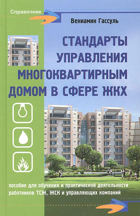 Стандарты управления многоквартирным домом в сфере ЖКХ, Вениамин Гассуль