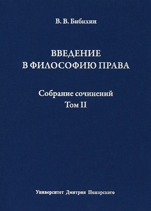 В. В. Бибихин. Собрание сочинений. Том 2. Введение в философию права, В. В. Бибихин
