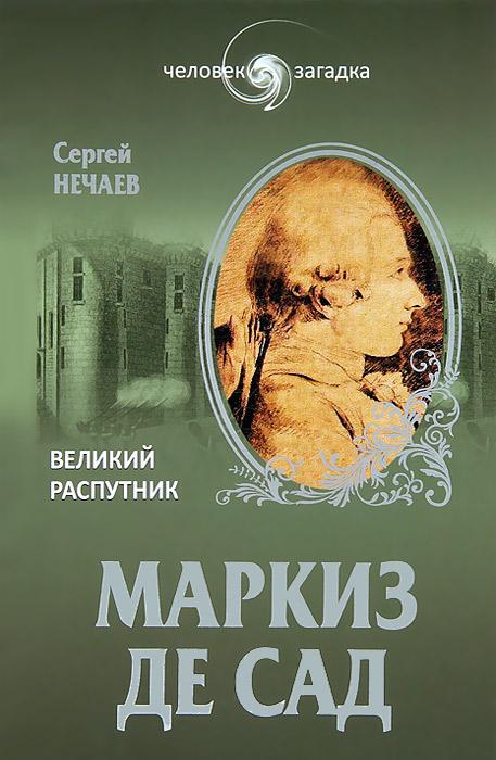 Маркиз де Сад. Великий распутник, Сергей Нечаев