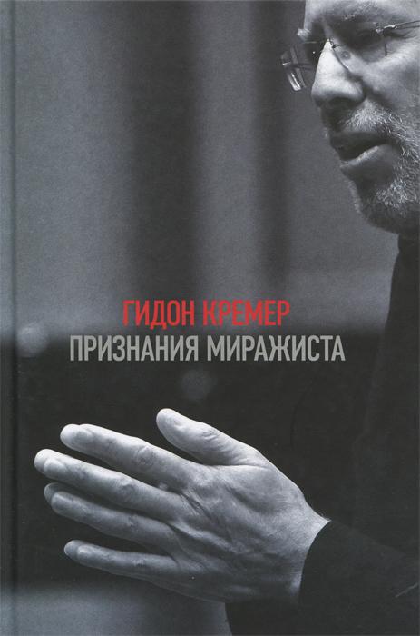 Признания миражиста, Гидон Кремер