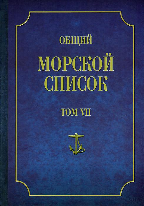 Общий морской список от основания флота до 1917 г. Том 7, Ф. Веселаго