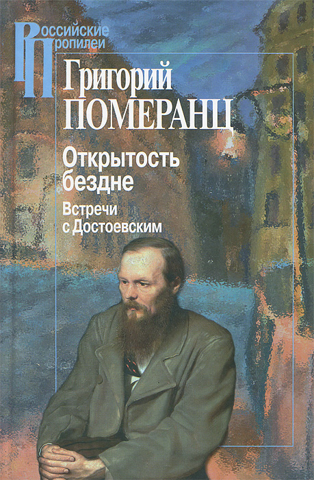 Открытость бездне. Встречи с Достоевским, Григорий Померанц