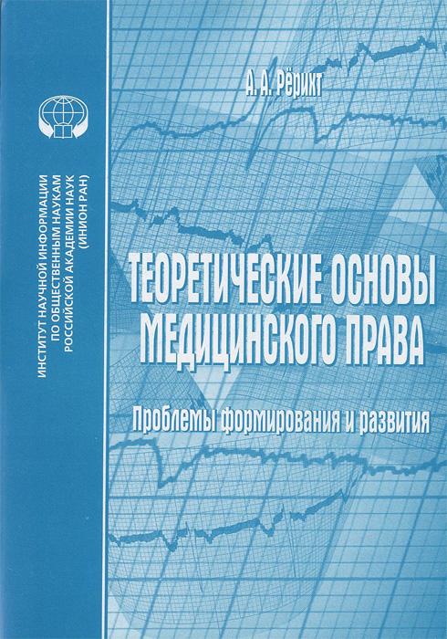 Теоретические основы медицинского права. Проблемы формирования и развития, А. А. Рерихт