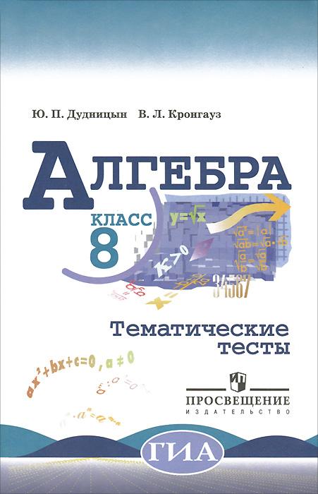 Алгебра. 8 класс. Тематические тесты, Ю. П. Дудницын, В. Л. Кронгауз