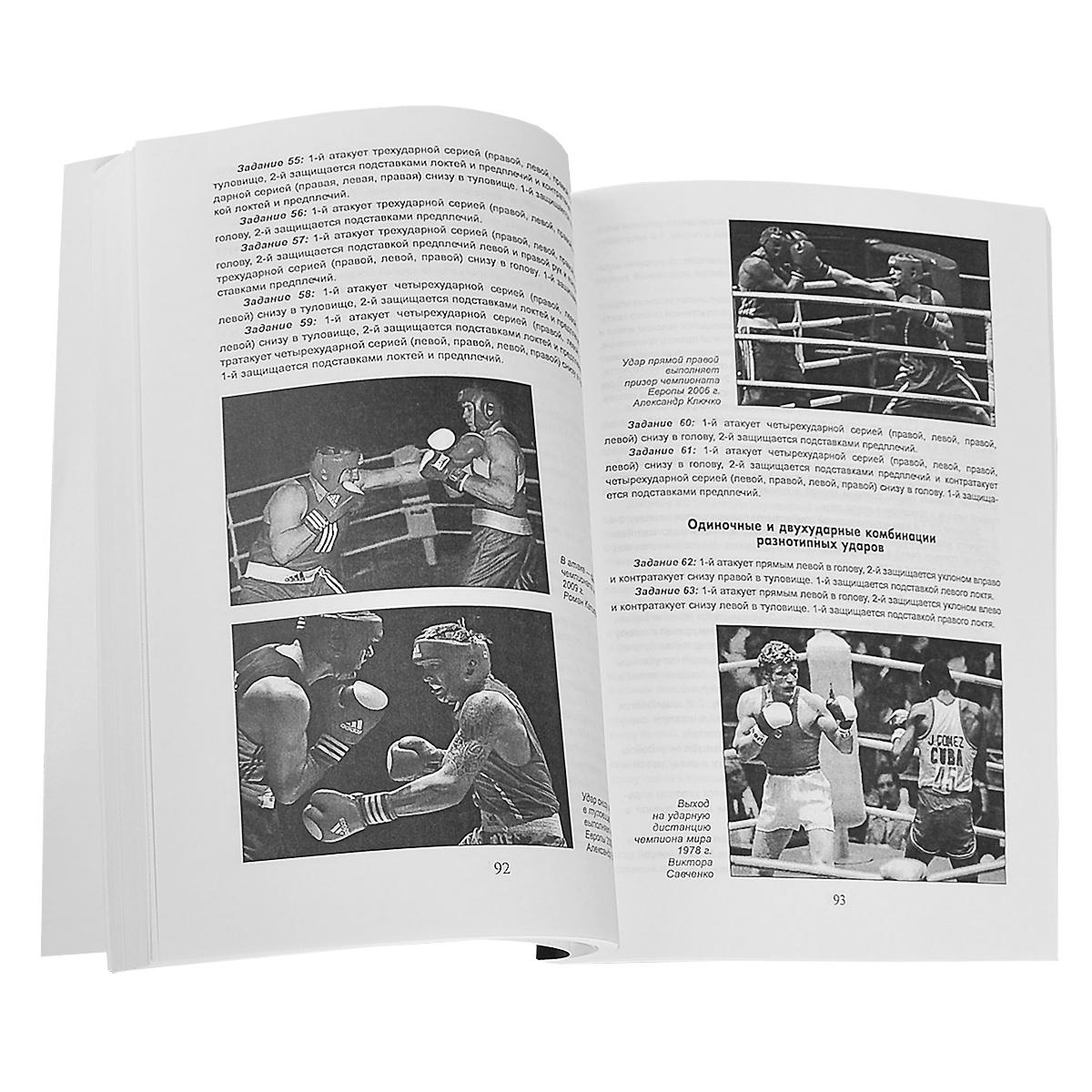 Обучение и тренировка боксеров, В. Н. Остьянов