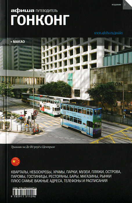 "Гонконг. Путеводитель ""Афиши"", Марк Завадский, Кира Поздняева, Ксения Самарина"