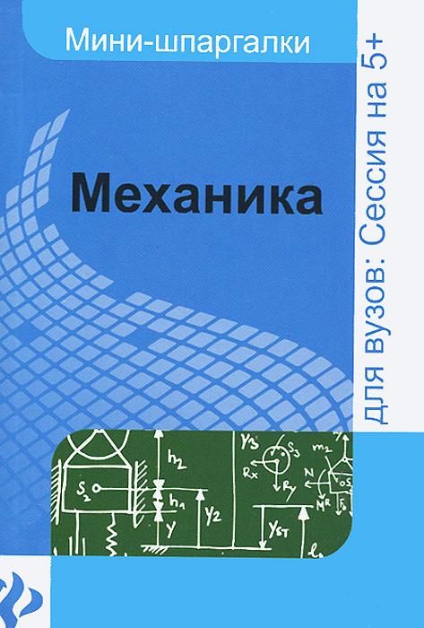 Механика. Шпаргалка, Ю. В. Щербакова