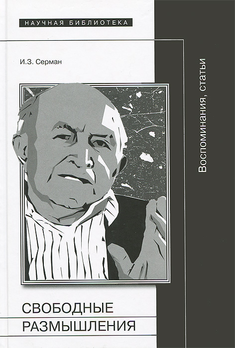 Свободные размышления, И. З. Серман