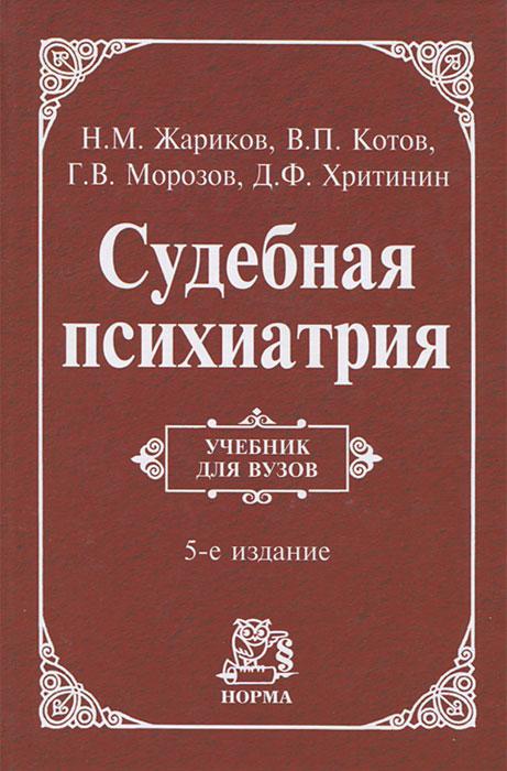 Судебная психиатрия, Н. М. Жариков, В. П. Котов, Г. В. Морозов, Д. Ф. Хритинин