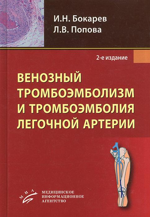 Венозный тромбоэмболизм и тромбоэмболия легочной артерии, И. Н. Бокарев, Л. В. Попова