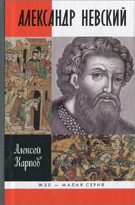 Великий князь Александр Невский, Алексей Карпов