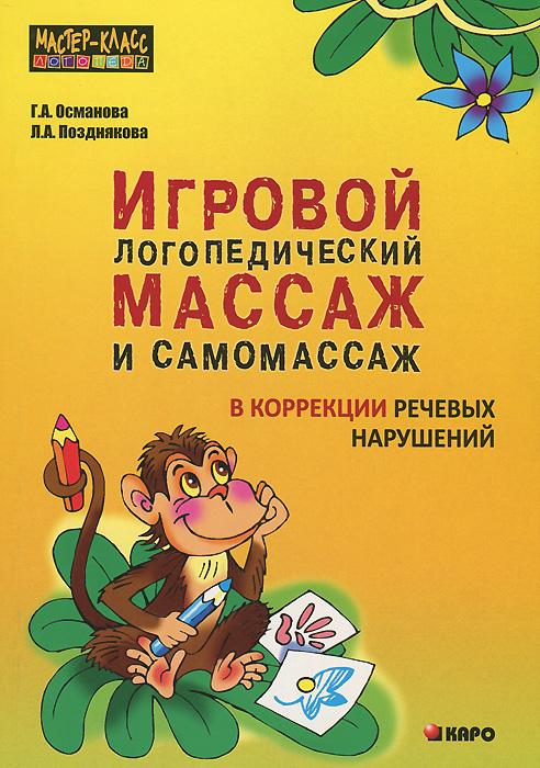 Игровой логопедический массаж и самомассаж в коррекции речевых нарушений, Г. А. Османова, Л. А. Позднякова