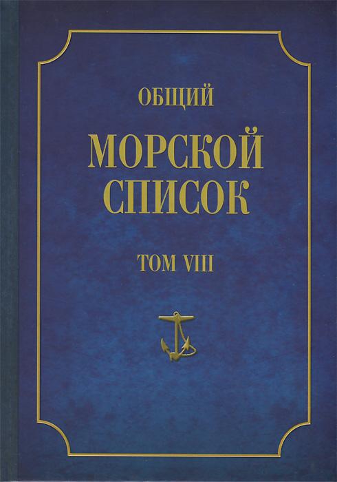 Общий морской список от основания флота до 1917 г. Том 8, Ф. Веселаго