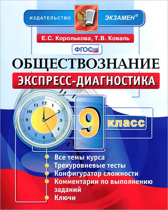 Обществознание. 9 класс. Экспресс-диагностика, Е. С. Королькова, Т. В. Коваль