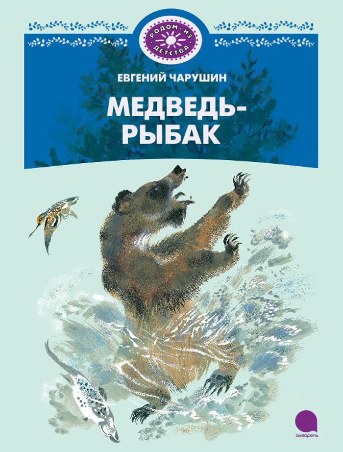 Медведь-рыбак, Евгений Чарушин