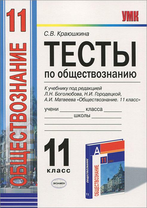Тесты по обществознанию. 11 класс, С. В. Краюшкина