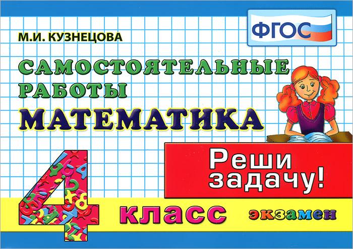 Математика. 4 класс. Самостоятельные работы, М. И. Кузнецова