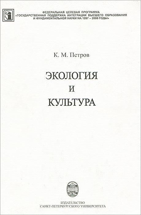 Экология и культура, К. М. Петров
