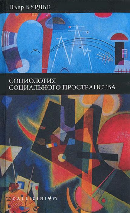 Социология социального пространства, Пьер Бурдье