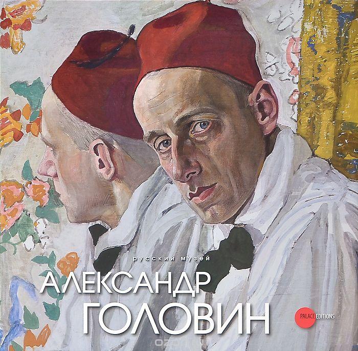 Государственный Русский музей. Альманах, №374, 2013. Александр Головин, Владимир Круглов