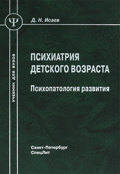 Психиатрия детского возраста. Психопатология развития, Д. Н. Исаев