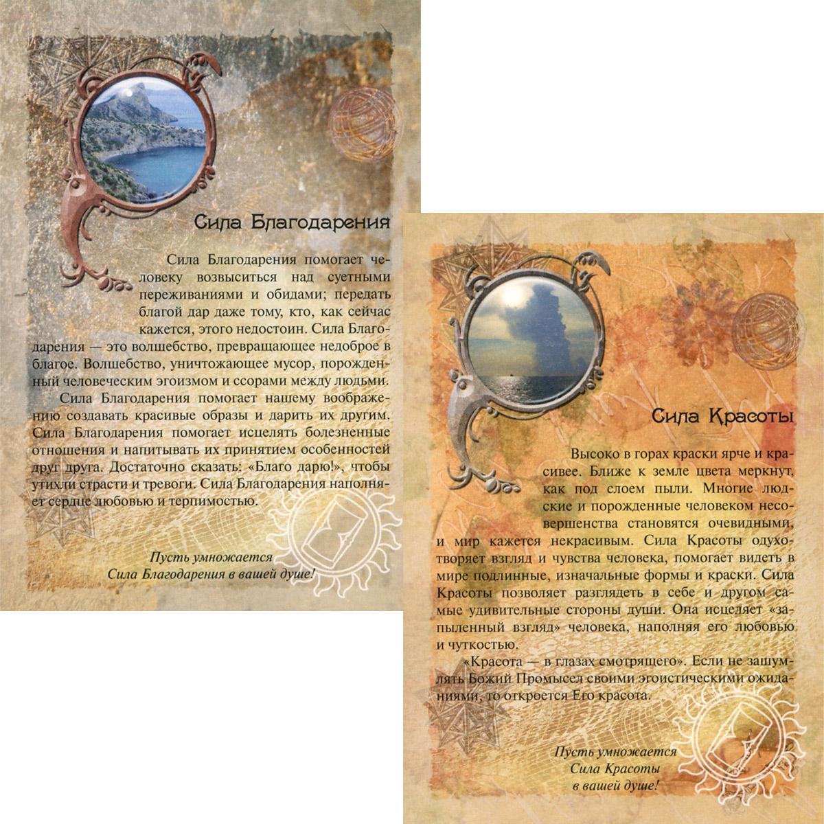 Сокровищница жизненных сил (набор из 25 карточек), Татьяна Зинкевич-Евстигнеева