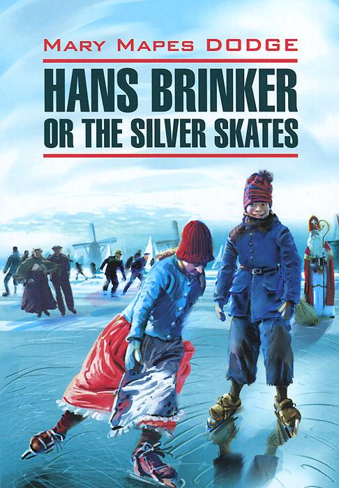 Серебряные коньки / Hans Brinker or the Silver Skates, М. М. Додж