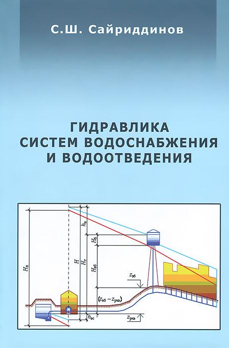 Гидравлика систем водоснабжения и водоотведения, С. Ш. Сайриддинов