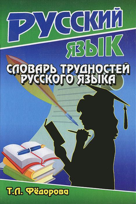 Словарь трудностей русского языка., Т. Л. Федорова